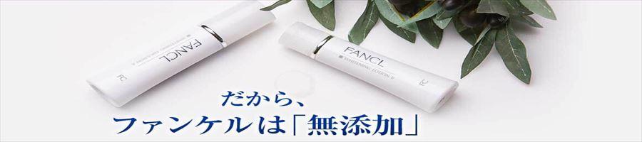 ファンケル無添加美白化粧品