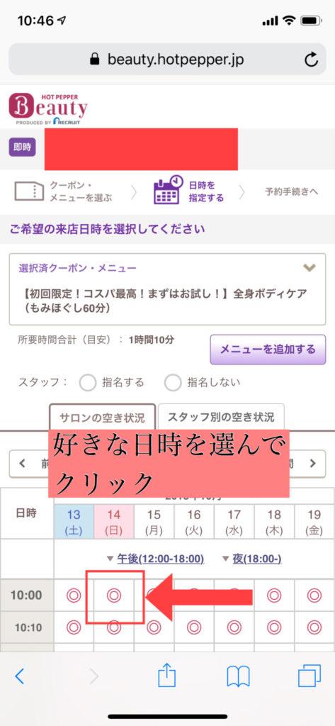 <h2>ホットペッパービューティー予約手順2